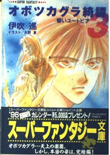 Well Obotsukagura Yuki Tan <3> Ao Utopia (Shueisha Super Fantasy Novel) (1995) ISBN: 4086131978 [Japanese Import]