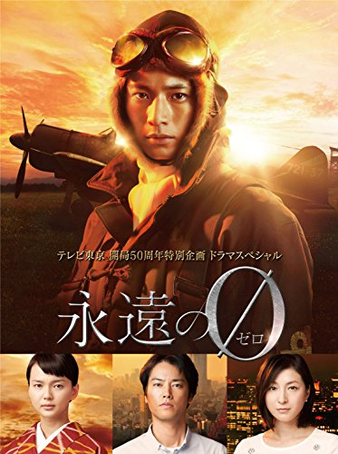 Japanese TV Series - The Eternal Zero (Eien No Zero) Director's Cut Edition DVD Box (4DVDS) [Japan DVD] EYBF-10468