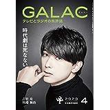 GALAC 2020年4月号