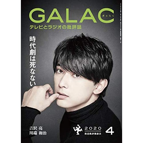 GALAC 2020年4月号 表紙画像