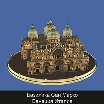 San Marco Srl.Amazon Com Basilica Of San Marco Venice Italy Rus