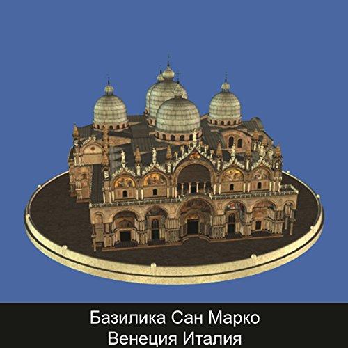 Basilica of San Marco Venice Italy ()