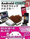 Androidプログラミングバイブル SDK 4/3/2対応 (smart phone programming bible)(布留川英一)