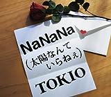 Nanana [Taiyo Nante Iranee] by Tokio