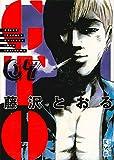 GTO(7) (講談社漫画文庫)