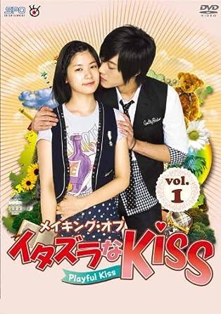 Playful kiss イタズラ な kiss