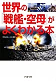 世界の「戦艦・空母」がよくわかる本 (PHP文庫)