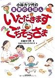 Kobayashi katsuyo no itadakimasu gochisosama : Kobayashi katsuyo no shokuiku no ehon.