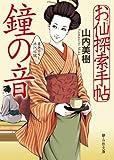 お仙探索手帖 鐘の音 (静山社文庫)