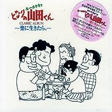 My Neighbors the Yamadas: Classic Album