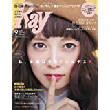 Ray 2017年9月号
