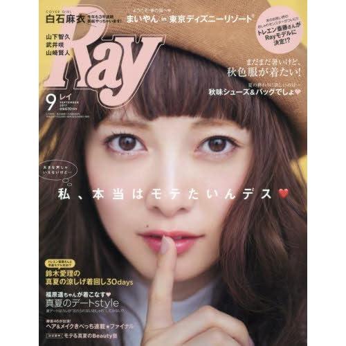 Ray 2017年9月号 表紙画像
