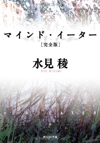 マインド・イーター[完全版] (創元SF文庫)
