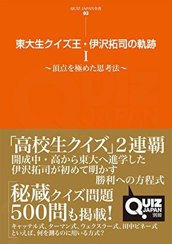 東大生クイズ王・伊沢拓司の軌跡 I ~頂点を極めた思考法~ (QUIZ JAPAN全書)