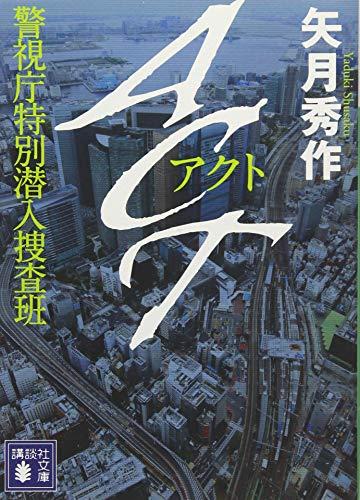 ACT 警視庁特別潜入捜査班 (講談社文庫)