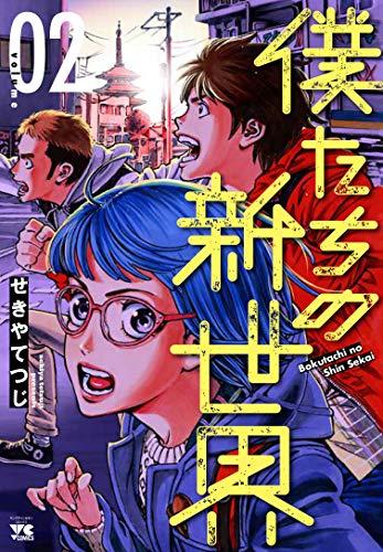 僕たちの新世界(2): ヤングチャンピオン・コミックス