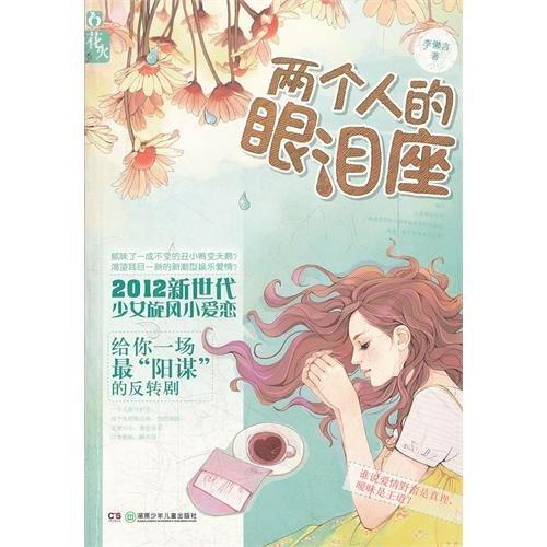 The kid is the most curious of 100,000 why-plant nature(the small problem university asks) (Chinese edidion) Pinyin: hai zi zui hao qi de shi wan ge wei shen me ¡ª ¡ª zhi wu zi ran ( xiao wen ti da xue wen ) pdf epub