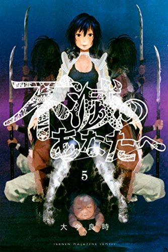 不滅のあなたへ(5) (週刊少年マガジンコミックス)