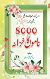 img - for 8000 Namon Ka Khazana - (Urdu) - (HB) book / textbook / text book