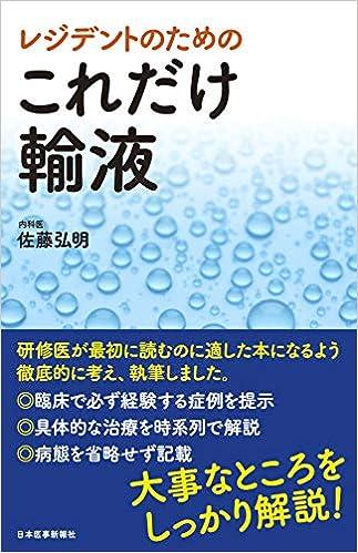 Book's Cover of レジデントのための これだけ輸液 (日本語) 単行本 – 2020/6/29