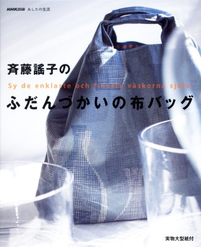 (Life of NHK published tomorrow) cloth bag for everyday life trainer of Saito ?? of NHK publication tomorrow (2013) ISBN: 4140311908 [Japanese Import]