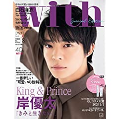 with 増刊 最新号 サムネイル