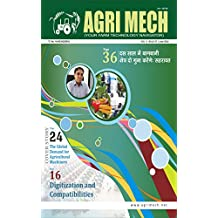 AGRI MECH: June 2016 (Digitization and compatibilities)