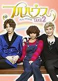 [DVD]フルハウスTAKE2 DVD-BOX2