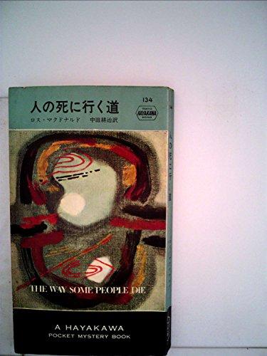 人の死に行く道 (ハヤカワ・ミステリ文庫 8-6)