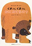 img - for Brown Bear, Brown Bear, What Do You See? (Japanese Edition) book / textbook / text book