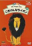 世界絵本箱DVDセレクション ごきげんなライオン[全4話]