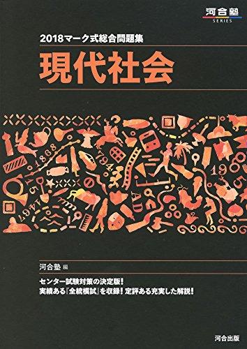 マーク式総合問題集現代社会 2018 (河合塾シリーズ)