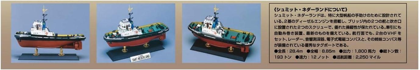 Diesel Tug Hochseeschlepper Smit Nederland 1:200 Aoshima 053430