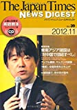 The Japan Times NEWS DIGEST 2012.11 Vol.39 (CD1枚つき)