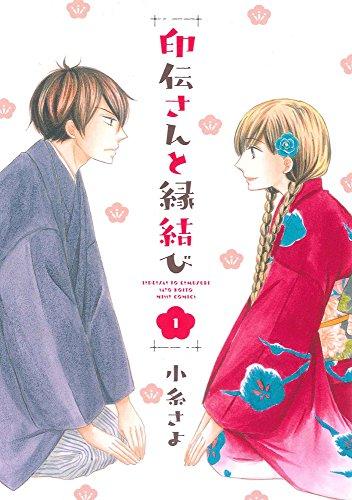 印伝さんと縁結び1 (ミッシイコミックス Next comics F)