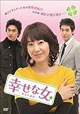 [DVD]幸せな女-彼女の選択- DVD-BOX3