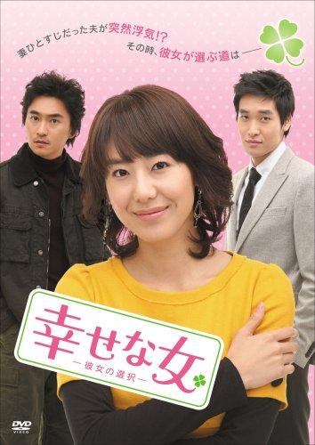 幸せな女-彼女の選択- DVD-BOX3の商品画像