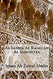 img - for As Sahifa Al Kamilah Al Sajjadiyya book / textbook / text book