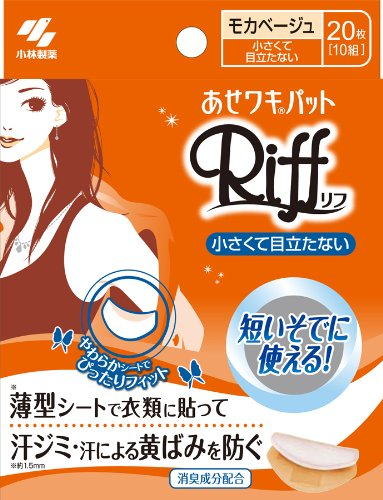 [For short sleeves] Sweat cloth pad Riff Mocha Beige 10sets (20sheets) Disposable