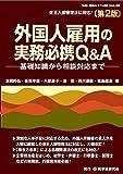 外国人雇用の実務必携Q&A〔第2版〕─基礎知識から相談対応まで─