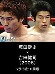 坂田健史×吉田健司 フライ級10回戦