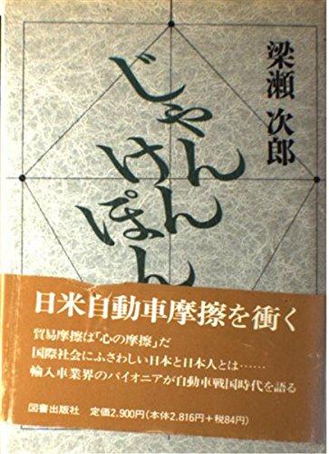 梁瀬 次郎(やなせ じろう)Jiro Yanase Wikipediaより