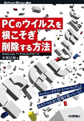 PCのウイルスを根こそぎ削除する方法――コンピュータウイルス(マルウェア)は、あなたのお金と情報を狙っている! (Software Design plus)