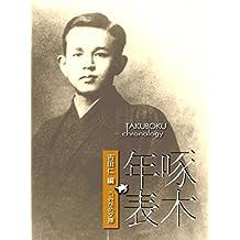 Takuboku Nenpyou (Umigame Bunko) (Japanese Edition)