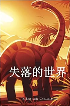 Book The Lost World (Chinese edition)