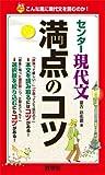 センター現代文満点のコツ [赤本ポケットシリーズ] (大学入試シリーズ 769)