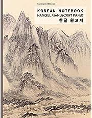 Korean Notebook: Blank Korean Writing Notebook - A4 Hangul Manuscript Paper with Blank Square Box Grids for Hangeul Characters & Korean Handwriting Practice, Traditional Korea Art Mountain Landscape