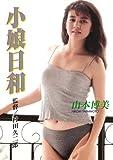 Legend Gold 小娘日和 山本博美 [DVD]