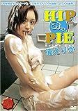 HIPおっPIE 浦えりか [DVD]