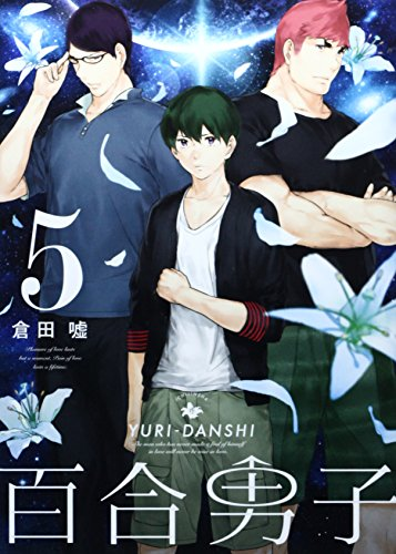 百合男子 5 (IDコミックス 百合姫コミックス)